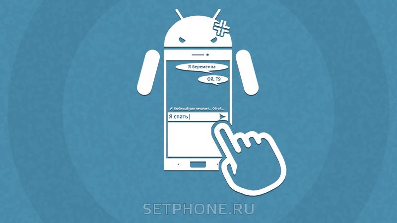 Как отключить Т9 на Android?
