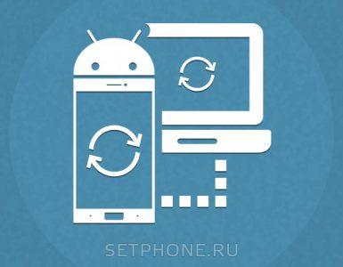 Как синхронизировать Android с компьютером?