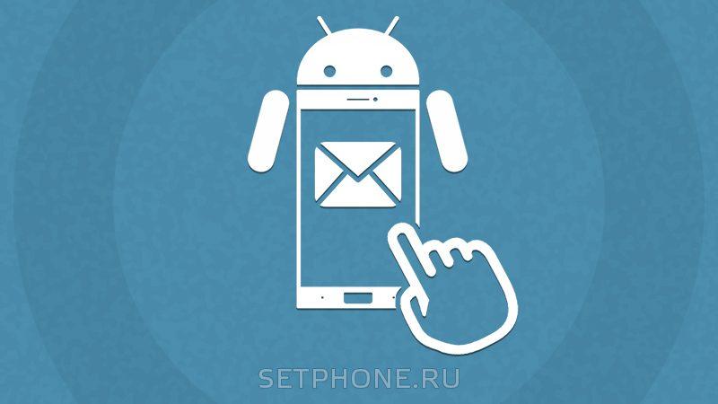 Как настроить почту на Android?