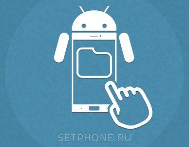 Как создать папку на Android?