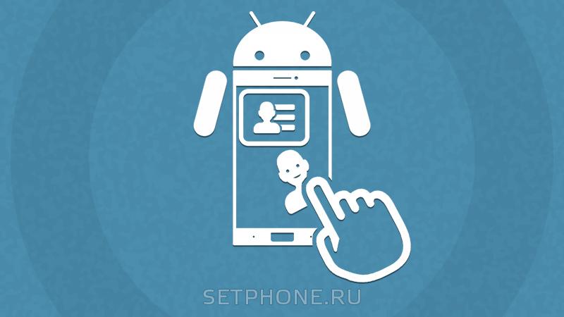 Как поставить фото на контакт в Android?