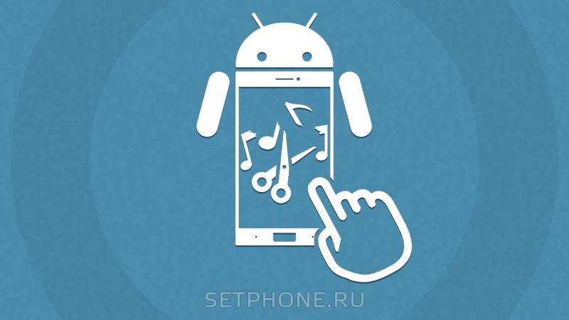 скачать программу для обрезания песен для андроид - фото 10