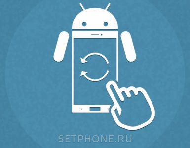 Как откатить обновление Android?