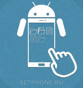 Как скрыть файлы и папки на Android?