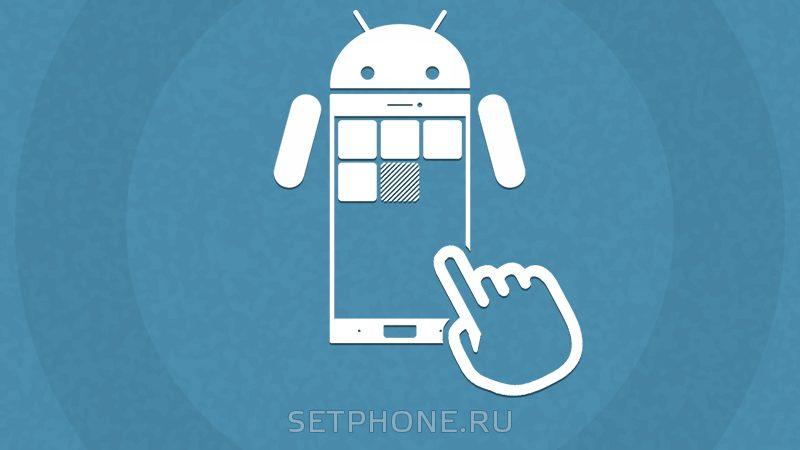 Как скрыть приложение на Android?