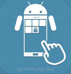 Как поставить пароль на приложение Android?