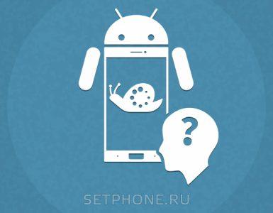 Почему тормозит телефон на Андроид?