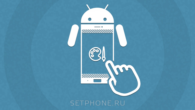Как установить тему на Андроид?