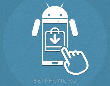Как установить приложение на Андроид?
