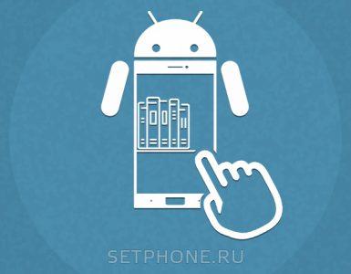 Как читать книги на Андроид?