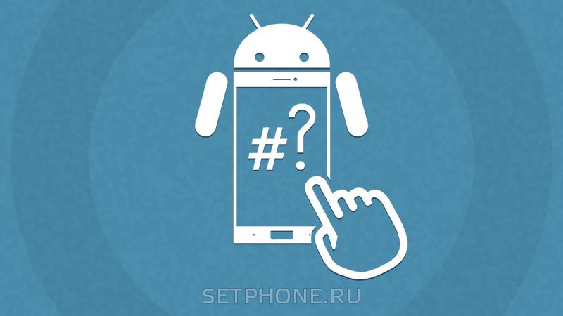 Как проверить root-права на Android?