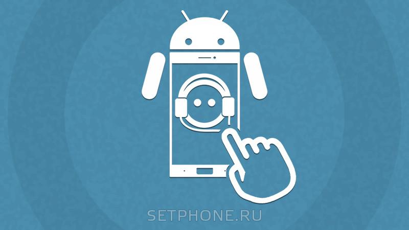 Как слушать музыку на Android?