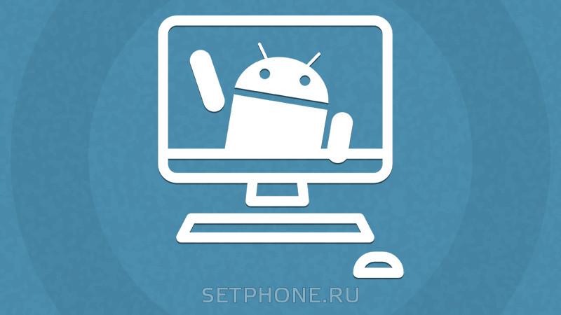 Как установить ОС Android на компьютере?
