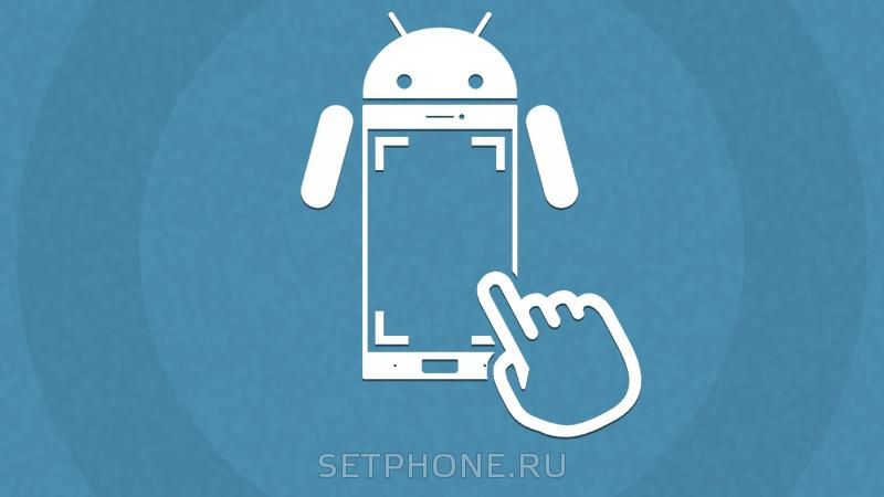 Как сделать скриншот на Android?
