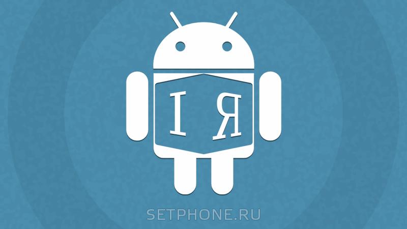 Лучшие переводчики на Андроид