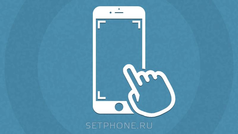Как сделать скриншот на Айфоне?