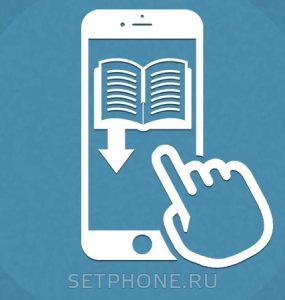Как закачать книги на Айфон?
