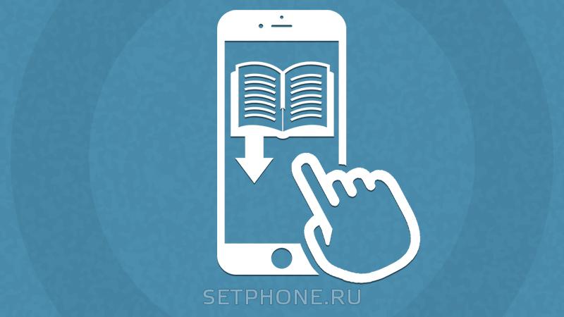 Как закачать книги получай Айфон?