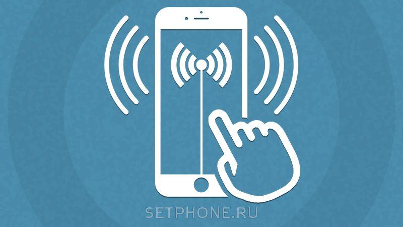 Как раздать Wi-Fi с Айфона?