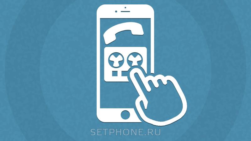 Как записать телефонный разговор на Айфон?