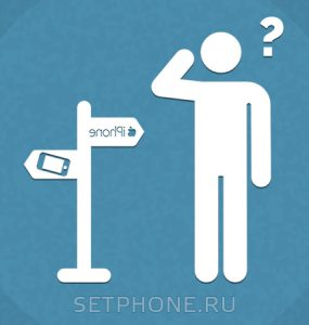 Как найти потерянный Айфон?