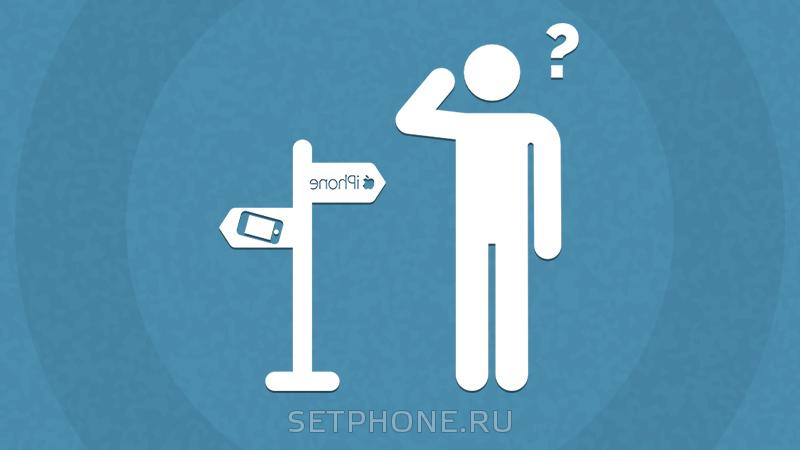 Как найти айфон если он офлайн