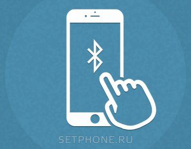 Как пользоваться Bluetooth на Айфоне?