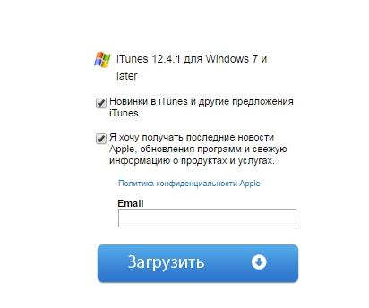 Загружаем iTunes