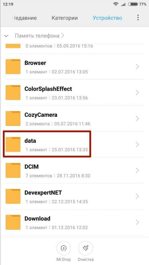 OS Android: В какой папке Android хранит …