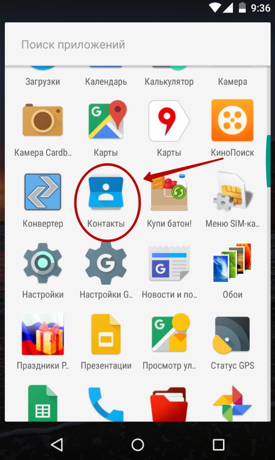 Компьютер контакты на приложение