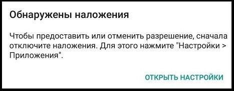 C:Инструкции для АндроидOtklyuchenie_nalozheniy_Android_01.jpg