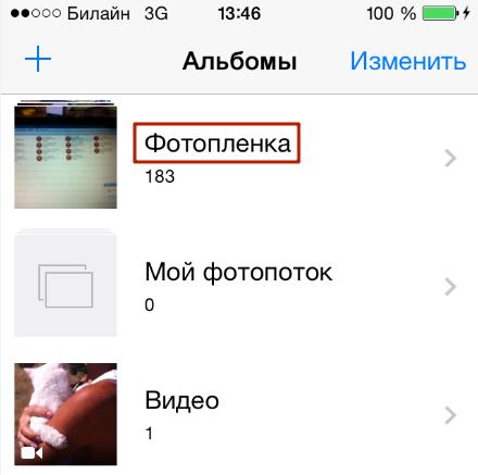 видео-открытки, видео-приглашения фотопленка айфона где она будет подавать