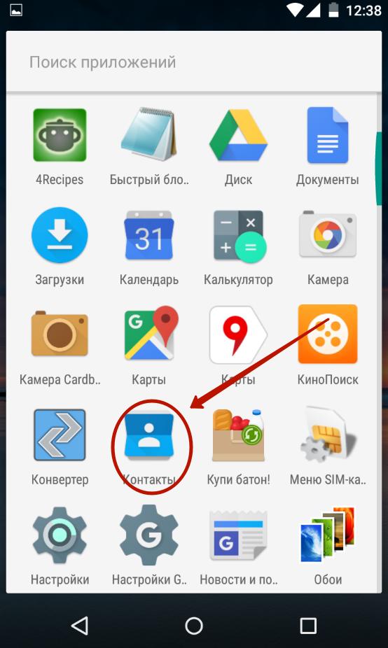 Как сделать список в андроид