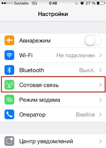 настроить интернет iphone 4s