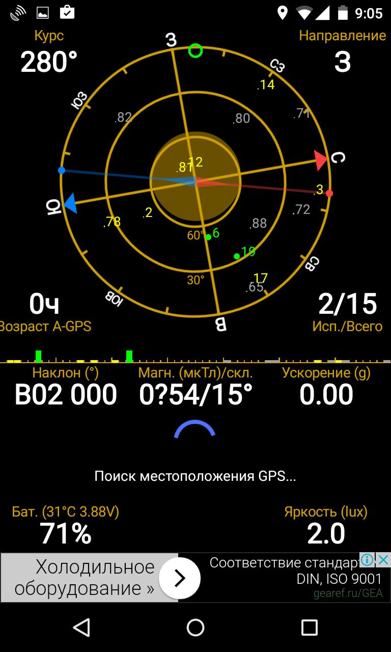 C:Инструкции для АндроидUlucshenie_GPS_Android_10.png