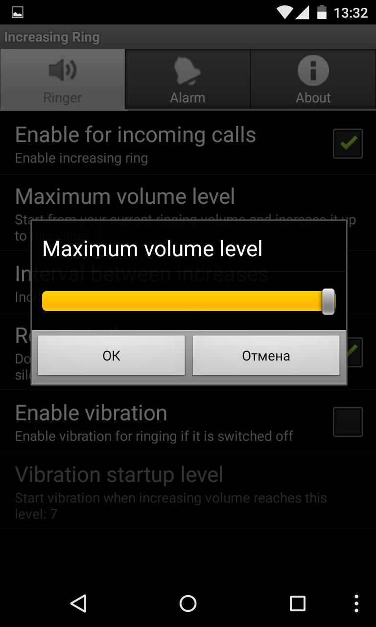 Как в андроиде сделать звук громче