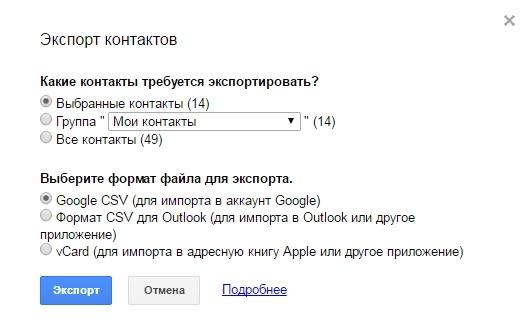 C:Инструкции для АндроидPerenos_kontaktov_na_PC_Android_11.jpg