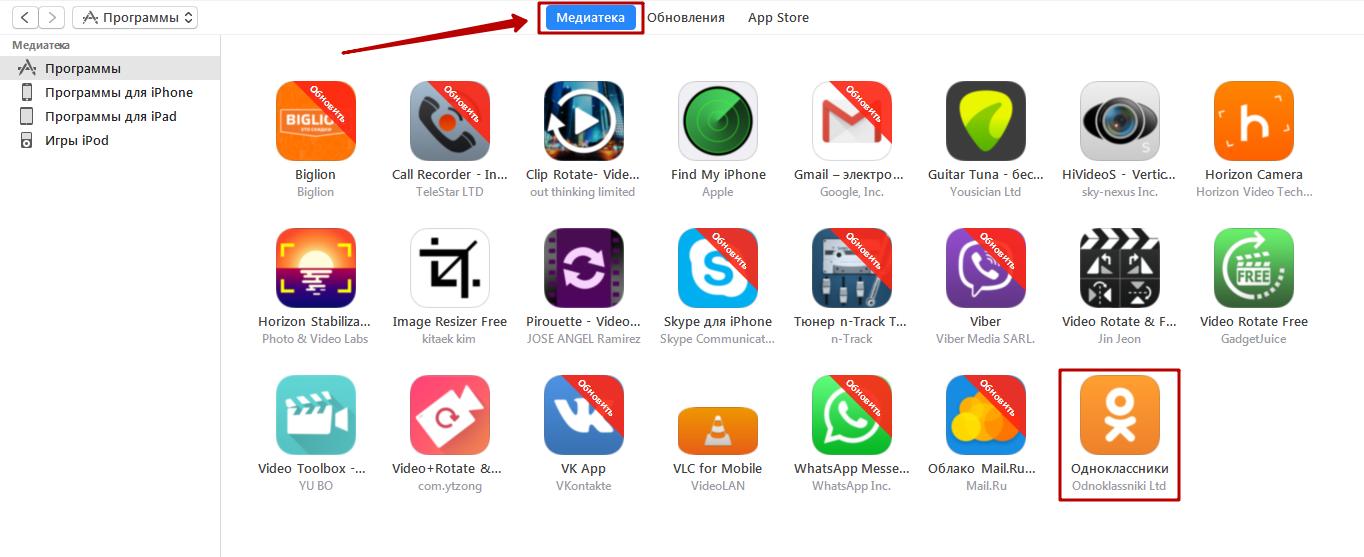 Для айфона приложение загрузка