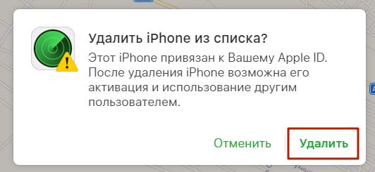 Выключение найти iphone долго грузится. Как отключить функцию «Найти Айфон»?