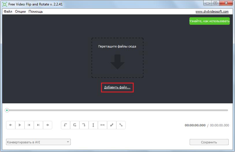 скачать бесплатно программу которая переворачивает видео - фото 5