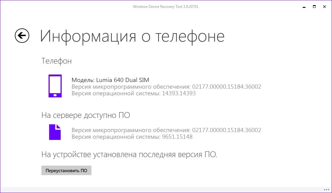 Как сделать откат на lumia