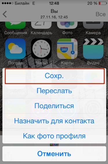 айфон не отправляет фото по почте