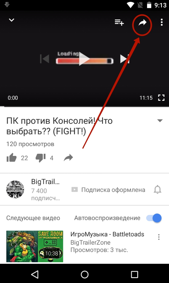 C:Инструкции для АндроидSkachivanie_video_s_YouTube_Android_21.jpg