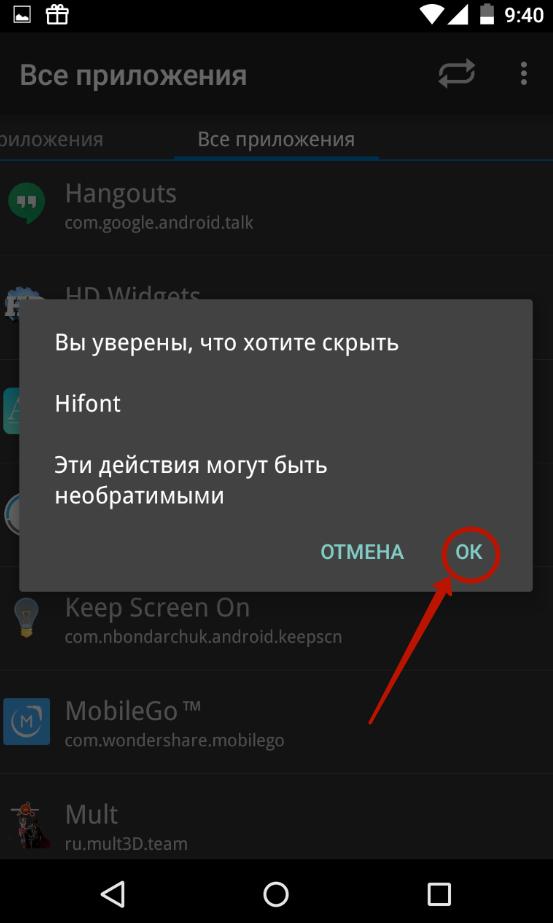Ок Приложение На Андроид Скачать Бесплатно - фото 4