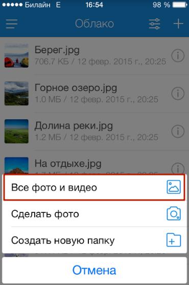 Как отправить все с айфона в облако