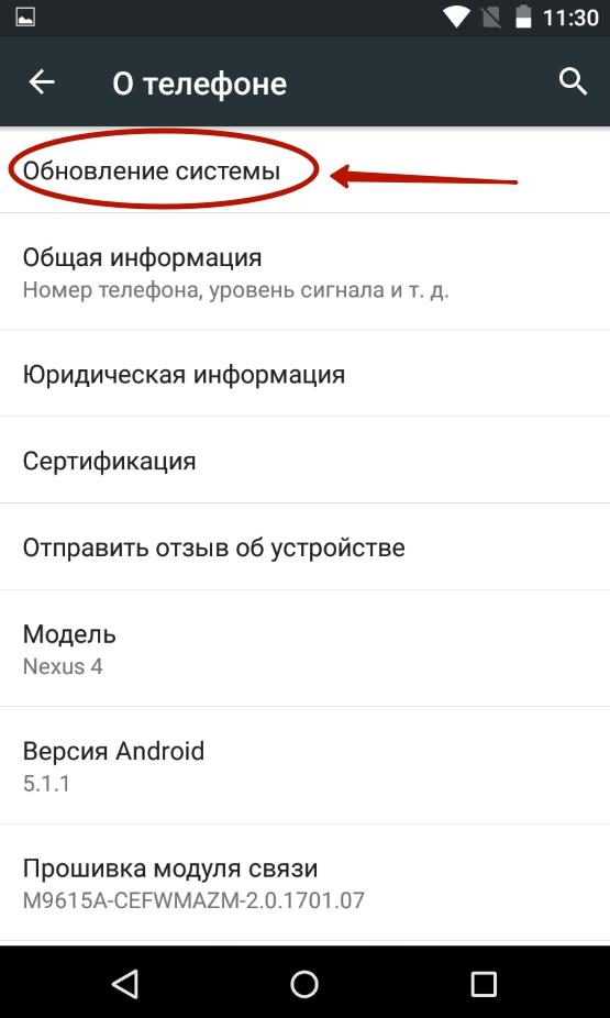 C:Инструкции для АндроидKak_obnovit_Android_03.jpg