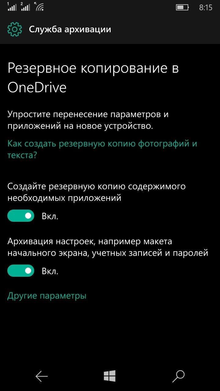 Как сделать резервную копию windows 10 phone
