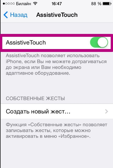 Как айфону 5 сделать перезагрузку