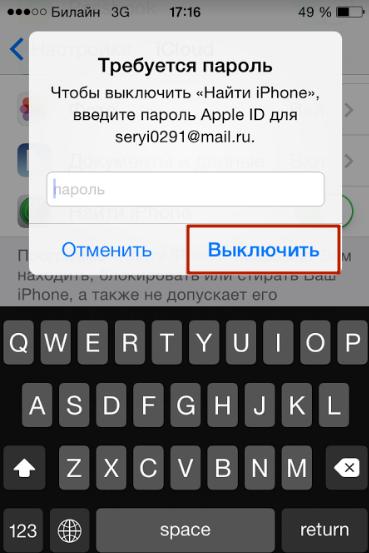 Как поменять учетную запись на айфоне