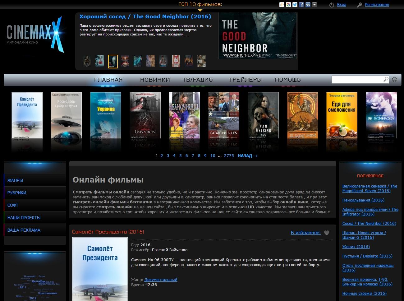 каком сайте можно скачать фильмы на андроид Prakard